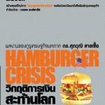 Couverture media en Thaïlande