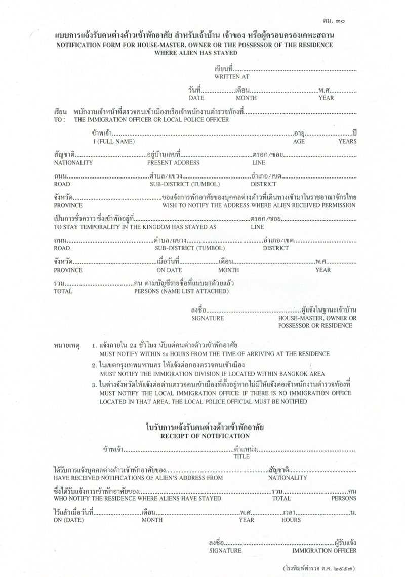 formulaire TM30 vierge